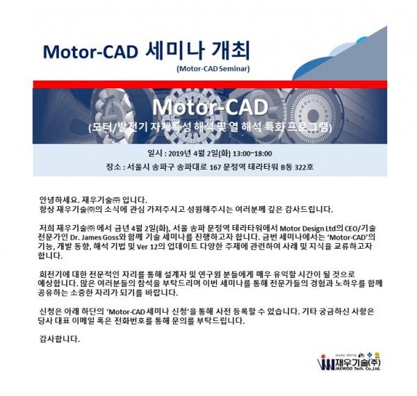 Motor-CAD_1.jpg